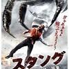 映画感想:「スタング 人喰い巨大蜂の襲来」(40点/モンスター)