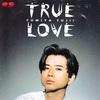 【ニュースな1曲(2020/6/20)】TRUE LOVE/藤井フミヤ