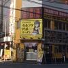 東山奈央 FCライブ「にじかいっ!!!」と青春ブタ野郎ラーメン