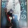 小説【かがみの孤城】400ページを経てからのクライマックスが凄い!!約550ページの震える感動作!!