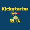 キックスターターのアカウント登録から支援するまでの使い方・手順【Kickstarter】