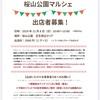 桜山公園マルシェ出店者募集中!