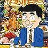 長寿漫画「酒の細道」 最終回を予想する!
