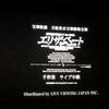 宝塚月組「エリザベート」千秋楽のライブビューイングで考えたこと