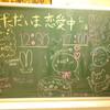 HKT48 ひまわり組「ただいま 恋愛中」公演 2016年09月03日(土) 17:00