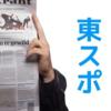 2019福島中央テレビ杯、東スポ記者予想!虎石の本命は!