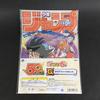 一番くじ 週刊少年ジャンプ50周年 レビュー