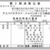 株式会社アリババクラウド・ジャパンサービス 第2期決算公告