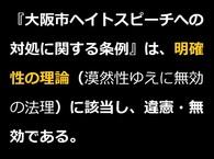 【いわゆるヘイトスピーチ問題】大阪市人権施策推進審議会の自爆!条例が違憲・無効だと言っているのと同様である