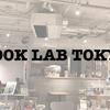 【カフェ×本屋】BOOK LAB TOKYO がブロガーにも本好きにもおすすめすぎる