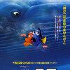 『ファインディング・ニモ 』(2003) -746