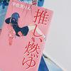 ジャニヲタが読む『推し、燃ゆ』〜ヲタクに刺さるフレーズ5選〜