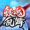 【銀魂最終回を迎えた今こそ遊びたい!】銀魂無双な『銀魂乱舞』のレビュー評価
