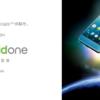 ワイモバイルの新機種Android Oneがかっこいい!