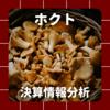 【決算情報分析】ホクト(HOKUTO CORPORATION、13790)