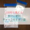 【旅行に便利】使い方無限の100均のチャック付きポリ袋