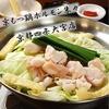 【オススメ5店】四条大宮・西院・右京区・西京区(京都)にあるもつ鍋が人気のお店