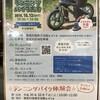 かつらおランニングバイク大会・MCレポート