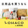 LOHACOのおすすめ商品