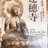行き慣れた浅間さんに、健穂寺の仏像さん達が集合して、