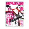 近所で楽しめる自転車遊びの魅力!特集は「ロングライド」  バイシクルクラブ10月号