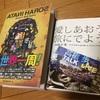 人生楽しんだもん勝ち!引き寄せた〜高橋歩さんと松井友和さんに会えた件。