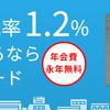 リクルートカードの電子マネーチャージはお得?単純に月間3万円は私も使いたい機能です