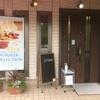 和歌山県橋本市しらさぎ台にあるケーキ屋さん【キュール (Patisserie de CUEL)】でケーキを買った!