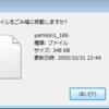 『この項目は見つかりません』と表示されファイル削除できなかった