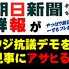 朝日新聞がフジテレビ抗議デモを見事にアサヒる!(記事内容あり)
