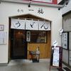 「香川一福」でランチ