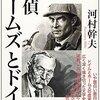 【本】名探偵ホームズとドイル