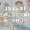 【製薬企業】研究職:就活で有利な研究分野は?