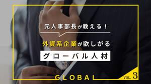外資系企業に「面接したい!」と思わせる英文履歴書の書き方