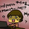 【wordpress】functions.phpをいじったらサイトが真っ白になった件。