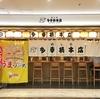 【オススメ5店】博多(福岡)にある鍋料理が人気のお店