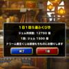 魔王フェス1日1回5連ふくびき(2回目)