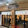 【新橋】カレー南蛮うどんが美味すぎる!駅の改札の近くにあるかのや