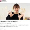 意識高い系 早稲田大学1年生元3BJunior中村優の存在そのものがアイドルの応援になってる事実