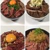 『美味い』しか共通点がない肉丼の作り方