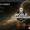 MTGアリーナ期間限定のイベント 世界選手権2019展覧会