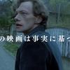 極私的偏愛映画⑳『アングスト/不安』~犬は無事です※人間は知らん