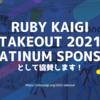 【RubyKaigi Takeout 2021】Platinumスポンサーとして協賛します!