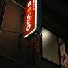 居酒屋Bocco[居酒屋・広島市南区]