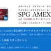 SPGアメックス - 【紹介キャンペーン継続決定(13,000ポイント)】8月より新プログラムへ《2018年6月最新》