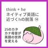 ネイティブ英語に近づくhの脱⑭:think + he