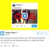 Twitter、動画の長さ制限を30秒から140秒に延長―動画を強化する動き