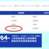 小型船舶免許¥4,670円で更新講習★滋賀県