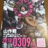 千人ライブのポスターみて!アッ!山作戰!観た!だって。