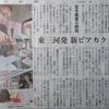百儂人まつり 朝日新聞